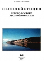 Неоплейстоцен северо-востока Русской равнины