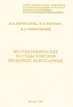 Неотектонические методы поисков полезных ископаемых
