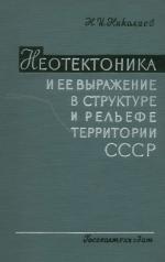 Неотектоника и её выражение в структуре и рельефе территории СССР. Вопросы региональной и теоретической неотектоники