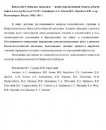 Непско-Ботуобинская антеклиза - новая перспективная область добычи нефти и газа на Востоке СССР