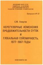 Нерегулярные изменения продолжительности суток и глобальная сейсмичность, 1977-1987 годы