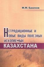 Нетрадиционные и новые виды полезных ископаемых Казахстана