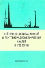 Нейтронно-активационный и рентгенорадиометрический анализ в геологии. Сборник научных трудов