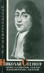 Николай Стенон (Нильс Стенсен) - кристаллограф, геолог, палеонтолог, анатом (1638-1686)