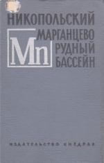 Никопольский марганцеворудный бассейн