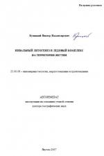 Нивальный литогенез и ледовый комплекс на территории Якутии