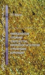 Нижнедевонские отложения северо-востока европейской части России (стратиграфия, корреляция)