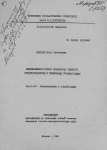 Нижнекаменноугольные брахиоподы семейств гигантопродуктид и семипланид Русской плиты