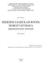 Нижнеказанская флора Нового Кувака (краеведческие заметки)