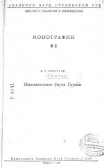 Нижнемеловая фауна Грузии