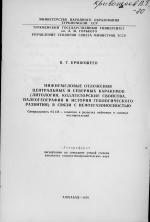 Нижнемеловые отложения центральных и северных Каракумов (литология, коллекторские свойства, палеогеография и история геологического развития) в связи с нефтегазоносностью