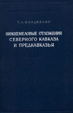 Нижнемеловые отложения северного Кавказа и Предкавказья. Том 1