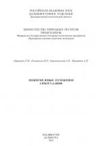 Нижнемеловые отложения Сихотэ-Алиня