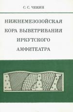Нижнемезозойская кора выветривания Иркутского амфитеатра