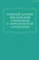 Нижний карбон Московской синеклизы и Воронежской антеклизы