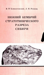 Нижний кембрий стратотипического разреза Сибири