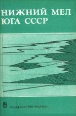 Нижний мел юга СССР