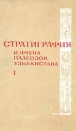 Нижний палеозой Чаткальского хребта. Книга 1. Трилобиты и граптолиты ордовика Пскемского хребта