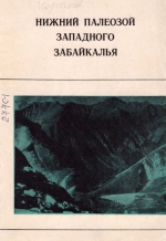 Нижний палеозой Западного Забайкалья