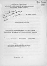 Норийские двустворчатые моллюски рода Monotis Bronn (морфология, систематика, биостратиграфическое значение)