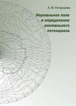 Нормальное поле и определение аномального потенциала