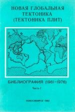 Новая глобальная тектоника (тектоника плит). Библиография (1961-1976). Часть 1