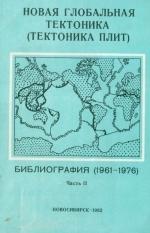 Новая глобальная тектоника (тектоника плит). Библиография (1961-1976). Часть 2