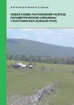 Новая схема расчленения разреза параметрической скважины 1 Кулгунинская (Южный Урал)