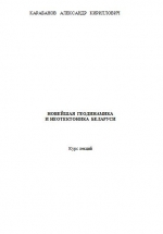 Новейшая геодинамика и неотектоника Беларуси