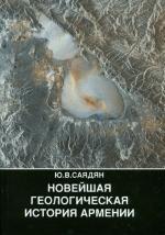 Новейшая геологическая история Армении