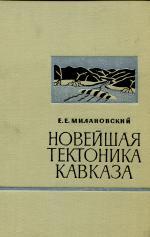 Новейшая тектоника Кавказа