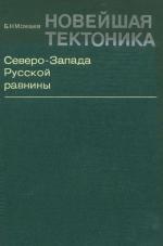 Новейшая тектоника Северо-Запада Русской равнины