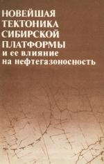 Новейшая тектоника Сибирской платформы и её влияние на нефтегазоносность