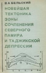 Новейшая тектоника зоны сочленения Северного Памира и Таджикской депрессии