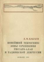 Новейший тектогенез зоны сочленения Гиссаро-Алая и Таджикской депрессии (район Файзабада-Обигарма)