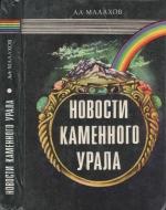 Новости каменного Урала