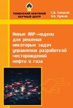 Новые ARP-модели для решения некоторых задач управления разработкой месторождений нефти и газа