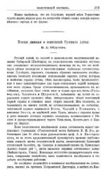 Новые данные о тектонике Русского Алтая