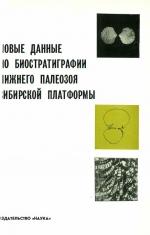 Новые данные по биостратиграфии нижнего палеозоя Сибирской платформы
