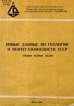 Новые данные по геологии и нефтегазоносности УССР