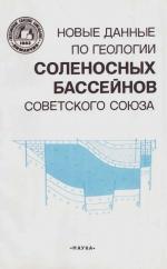 Новые данные по геологии соленосных бассейнов Советского Союза