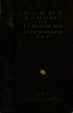 Новые данные по геологии Туркменской ССР. Выпуск 1