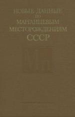 Новые данные по марганцевым месторождениям СССР