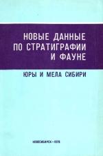 Новые данные по стратиграфии и фауне юры и мела Сибири