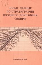 Новые данные по стратиграфии позднего докембрия Сибири. Сборник научных трудов