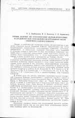 Новые данные по стратиграфии верхнелейасовых и среднеюрских отложений центральной части северного склона Кавказа