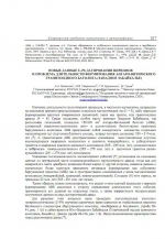 Новые данные U-Pb датирования цирконов и проблема длительности формирования Ангаро-Витимского гранитоидного батолита