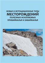 Новые и нетрадиционные типы месторождений полезных ископаемых Прибайкалья и Забайкалья