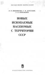 Новые ископаемые насекомые с территории СССР