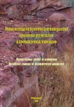 Новые методы технологической минералогии при оценке руд металлов и промышленных минералов